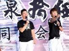羽泉同乐会为海泉庆生 9月开唱回馈歌迷