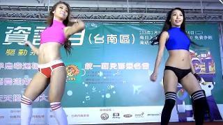 台南资讯月XL ARMY热舞
